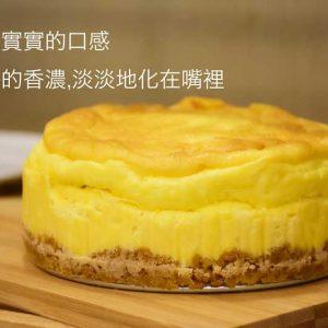 【台北御珍】原味乳酪蛋糕六吋
